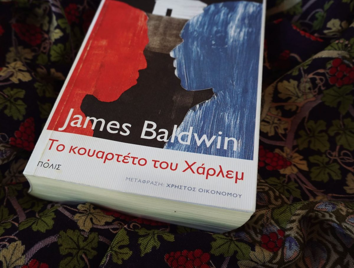 Το Κουαρτέτο του Χάρλεμ, James Baldwin
