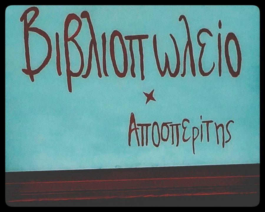 Βιβλιοβόλτες:          Αποσπερίτης, Νάυπλιο