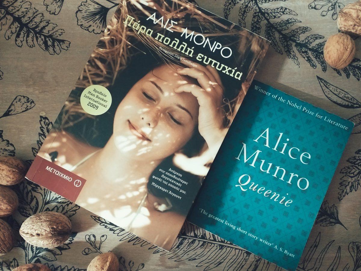 Διαβάζοντας Alice Munro