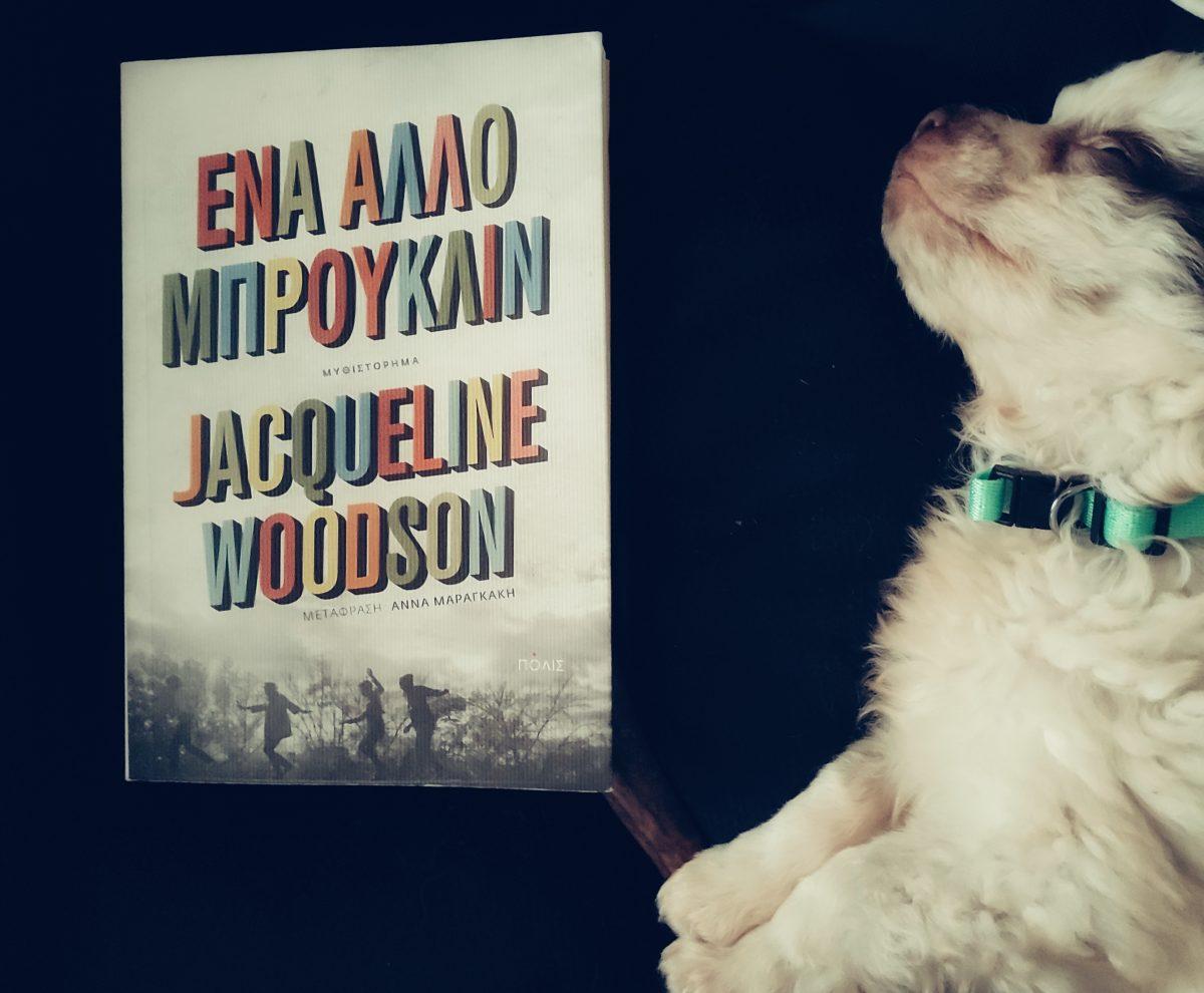 Ένα άλλο Μπρούκλιν, Jacqueline Woodson