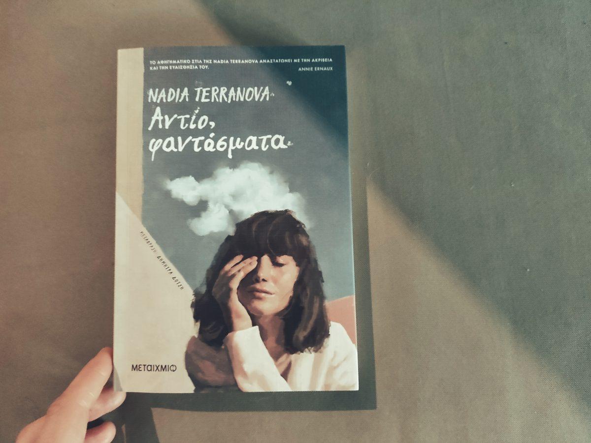 Αντίο, φαντάσματα, Nadia Terranova