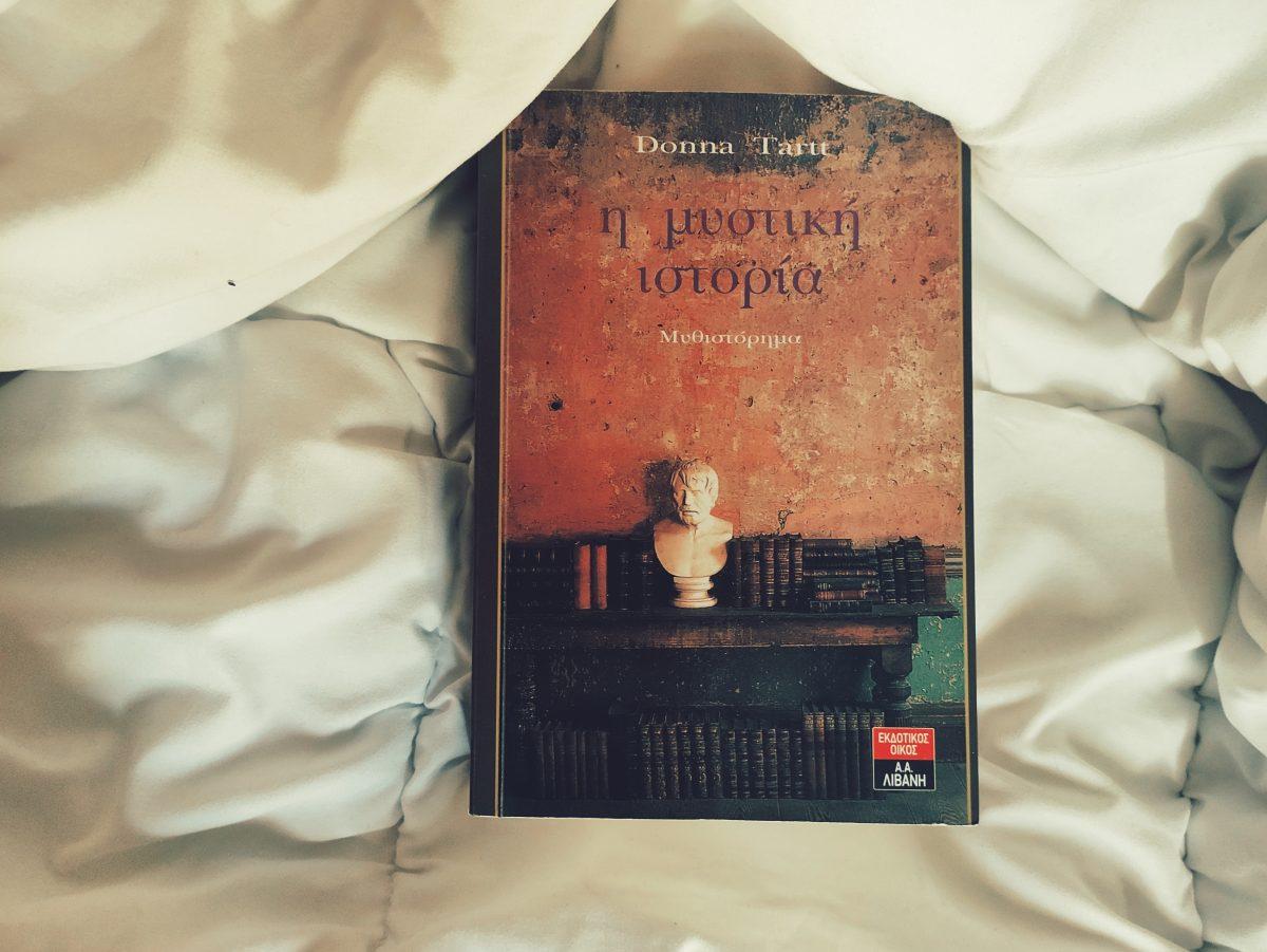 Η μυστική ιστορία, Donna Tartt