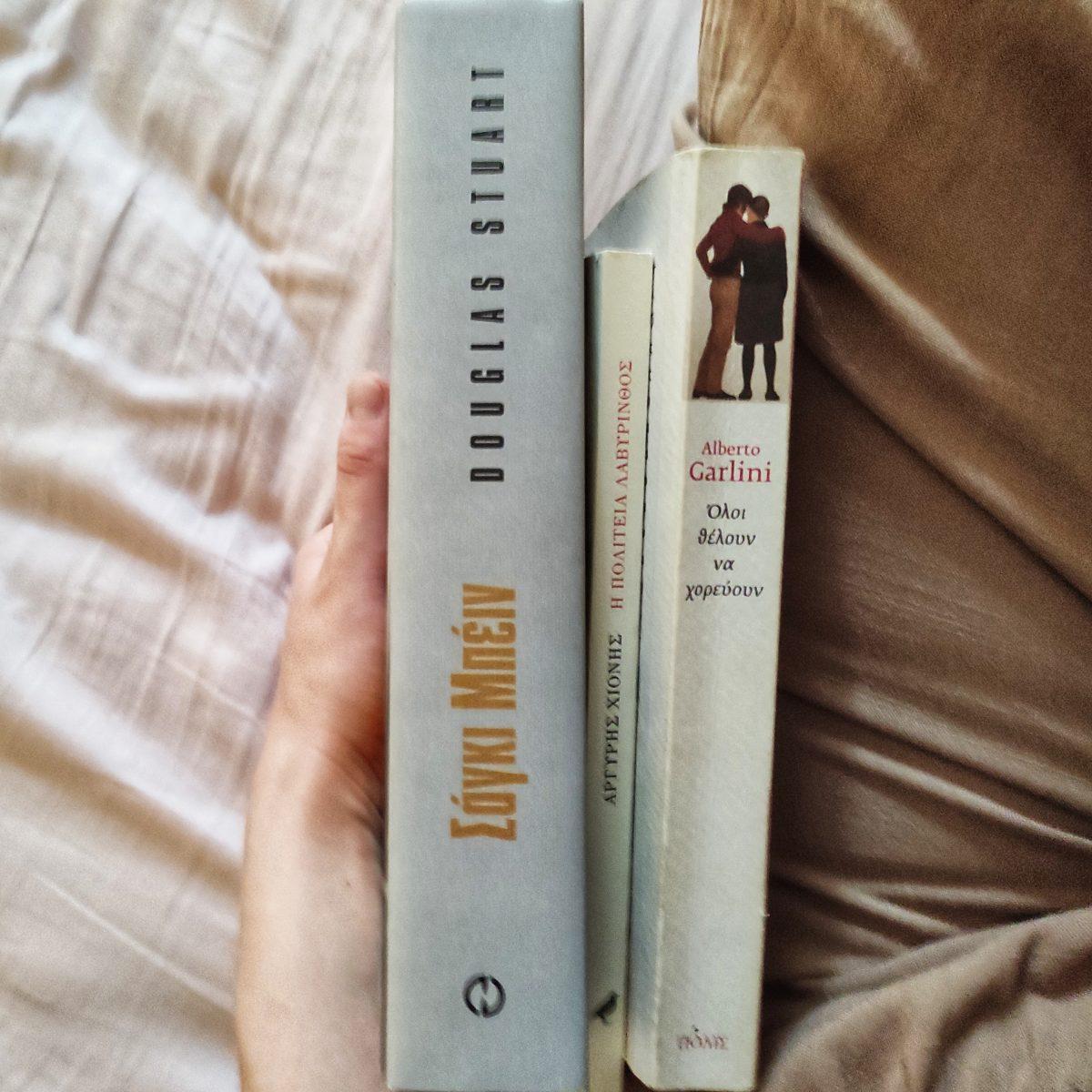 Καλοκαίρι.                                   Τα βιβλία του Ιουλίου.