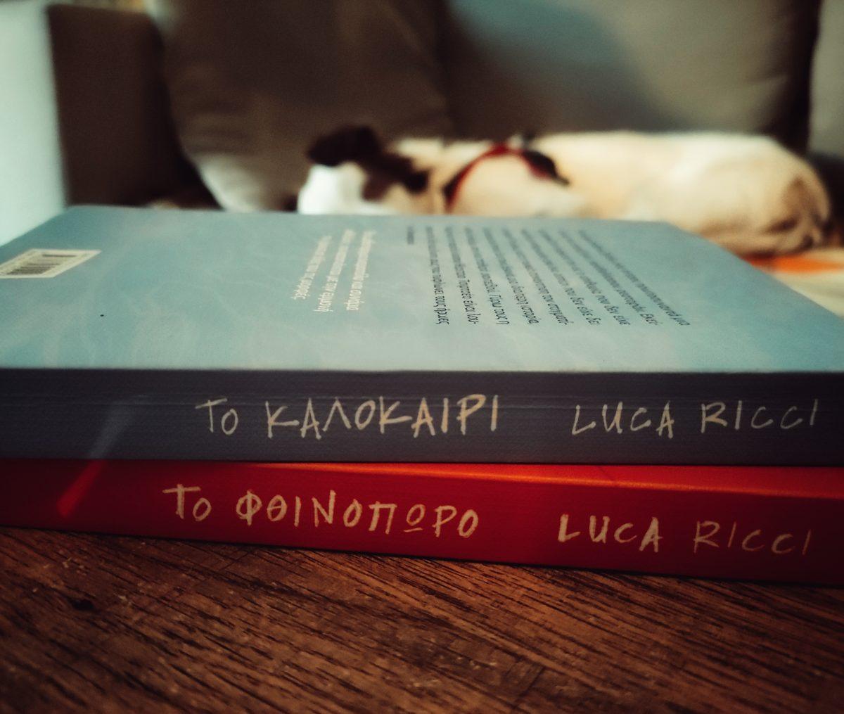 Το καλοκαίρι του Luca Ricci
